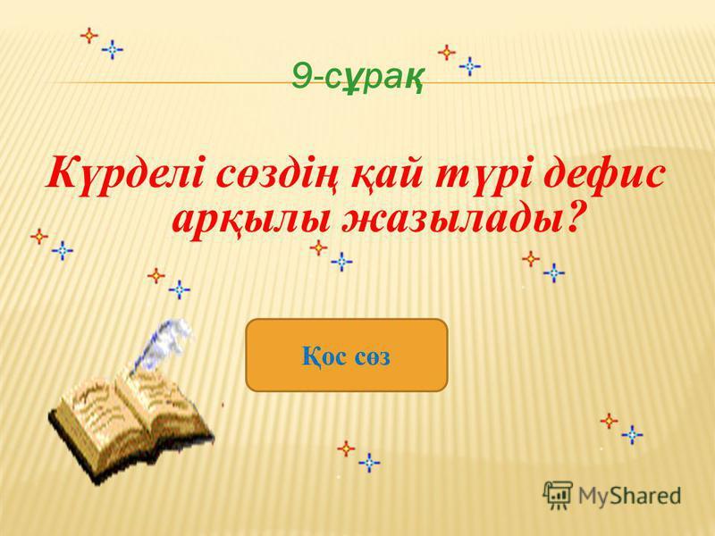 9-с ұ ра қ Күрделі сөздің қай түрі дефис арқылы жазылады? Қос сөз