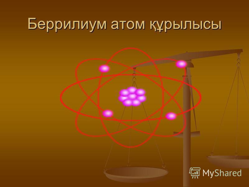 Беррилиум атом құрылысы