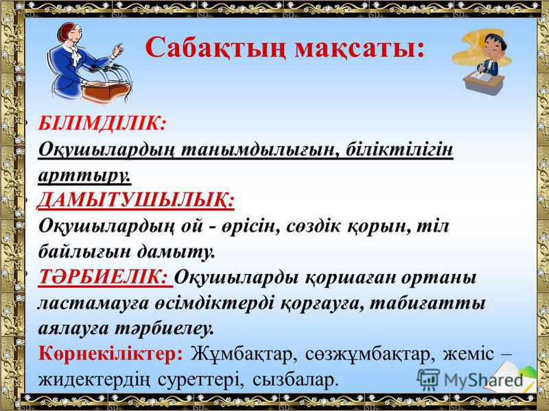 Ашық сабақтар Тақырыбы: Гүл, жеміс және тұқым Сынып: 2 Д Сынып жетекшісі: Керимбаева А.
