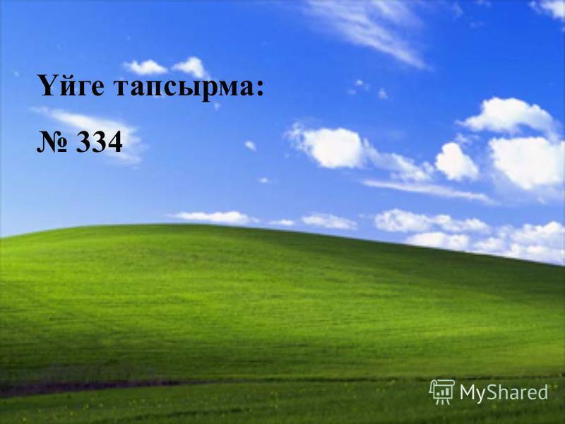 Үйге тапсырма: 334