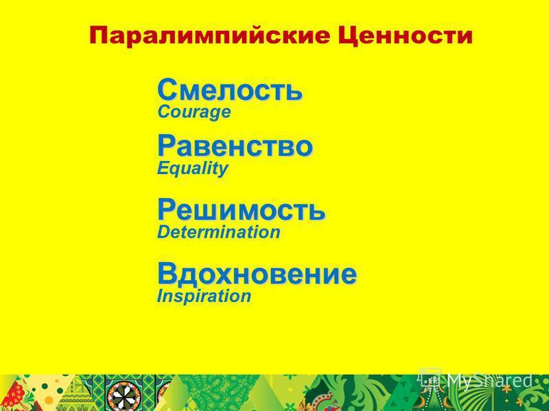 Паралимпийские Ценности Смелость Courage Равенство Equality Решимость Determination Вдохновение Inspiration