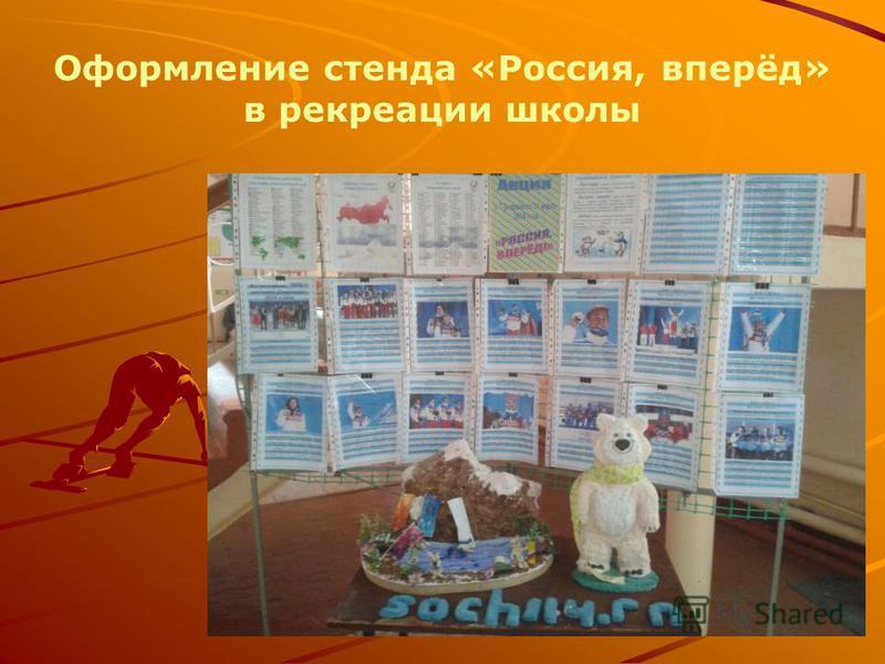 Оформление стенда «Россия, вперёд» в рекреации школы