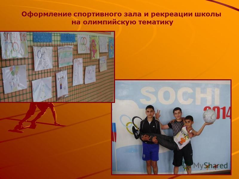 Оформление спортивного зала и рекреации школы на олимпийскую тематику