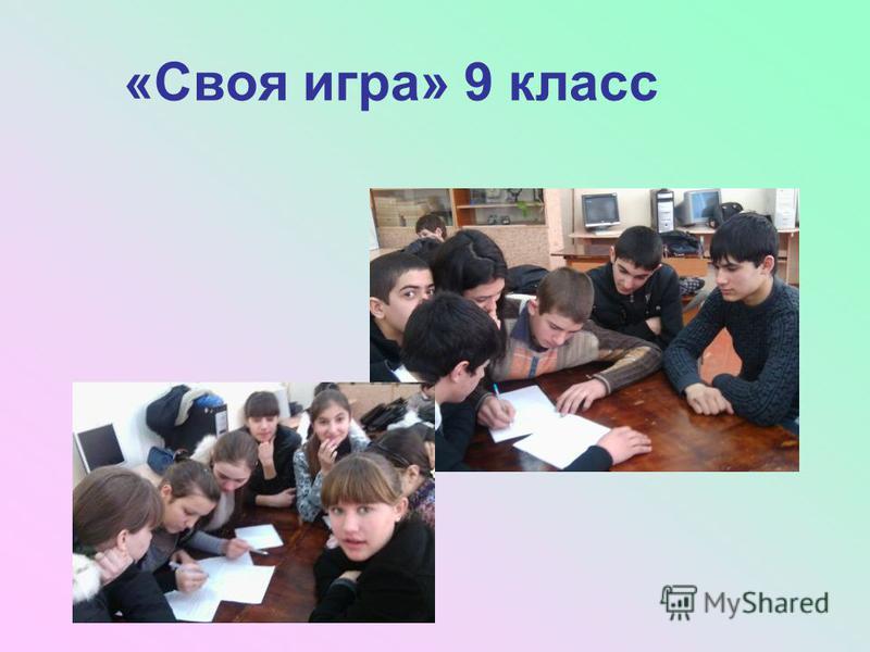 «Своя игра» 9 класс