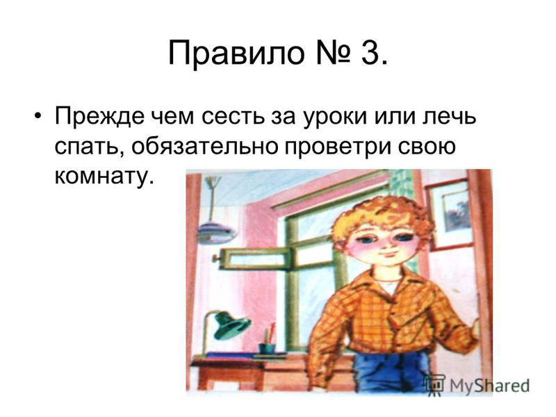 Правило 3. Прежде чем сесть за уроки или лечь спать, обязательно проветри свою комнату.