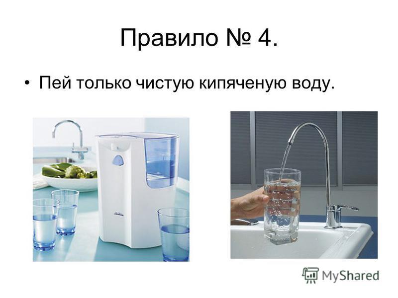 Правило 4. Пей только чистую кипяченую воду.