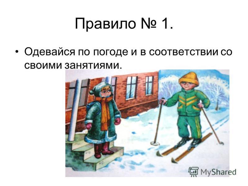 Правило 1. Одевайся по погоде и в соответствии со своими занятиями.