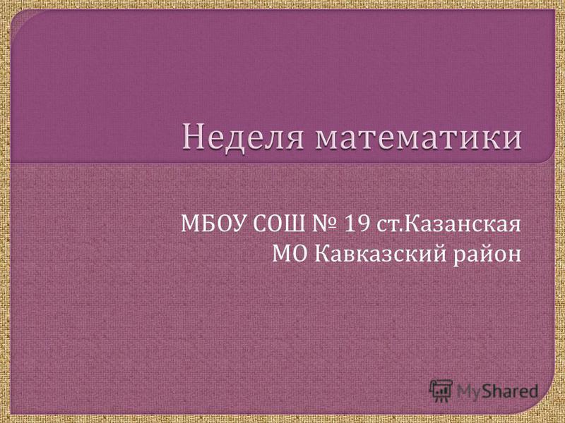 МБОУ СОШ 19 ст. Казанская МО Кавказский район