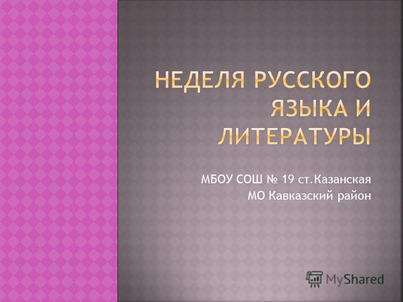 МБОУ СОШ 19 ст.Казанская МО Кавказский район