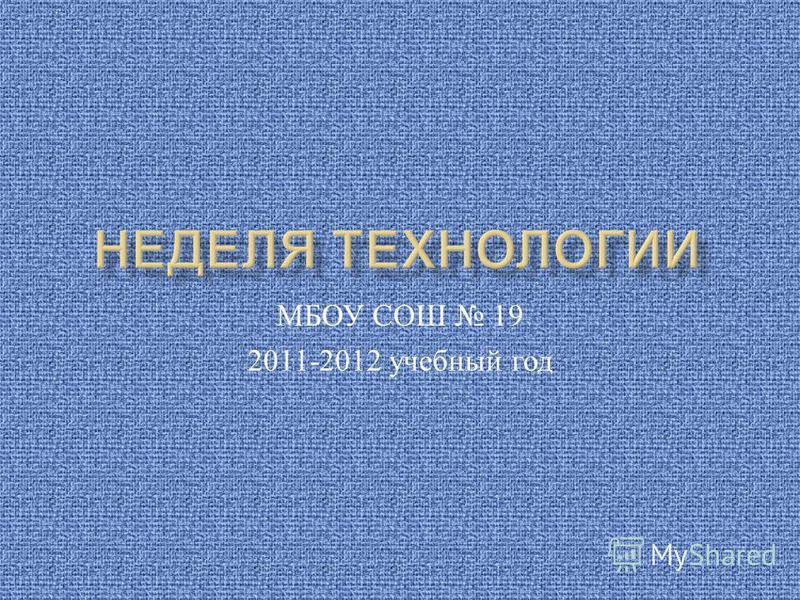 МБОУ СОШ 19 2011-2012 учебный год