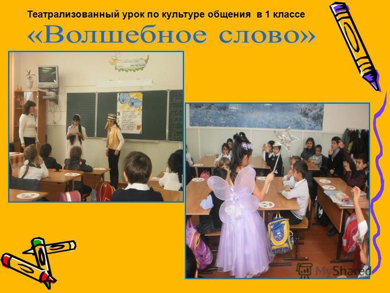 Театрализованный урок по культуре общения в 1 классе
