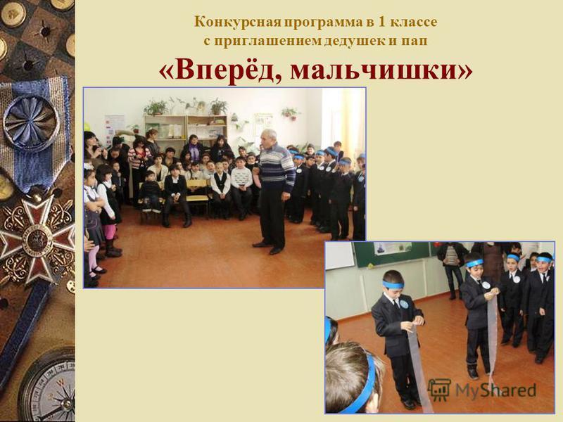 Конкурсная программа в 1 классе с приглашением дедушек и пап «Вперёд, мальчишки»