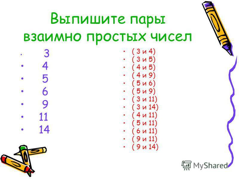 Выпишите пары взаимно простых чисел 3 4 5 6 9 11 14 ( 3 и 4) ( 3 и 5) ( 4 и 5) ( 4 и 9) ( 5 и 6) ( 5 и 9) ( 3 и 11) ( 3 и 14) ( 4 и 11) ( 5 и 11) ( 6 и 11) ( 9 и 11) ( 9 и 14)