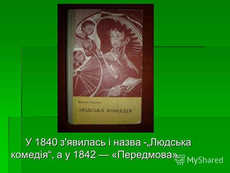 У 1840 з'явилась і назва -Людська комедія, а у 1842 «Передмова».