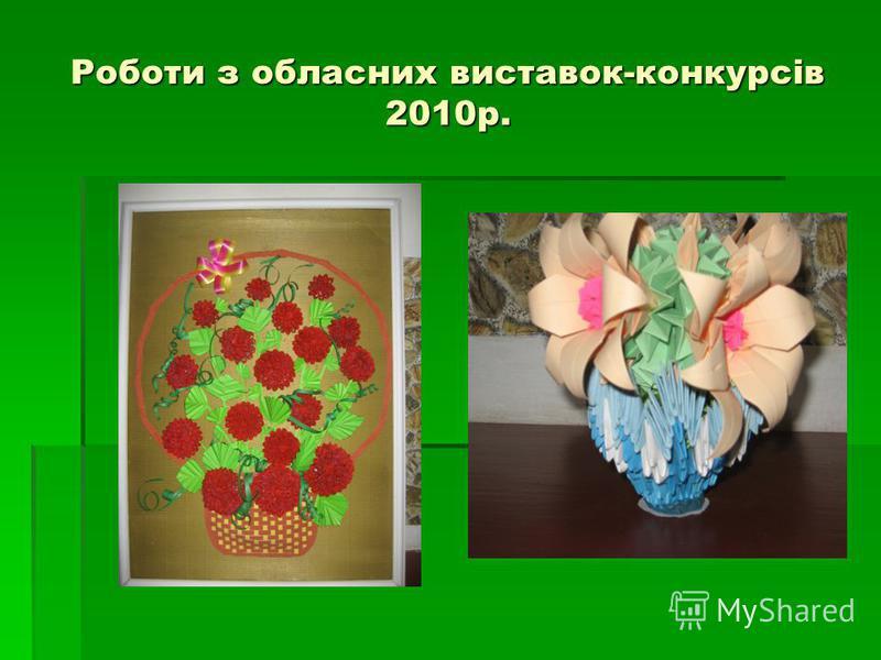 Роботи з обласних виставок-конкурсів 2010р.