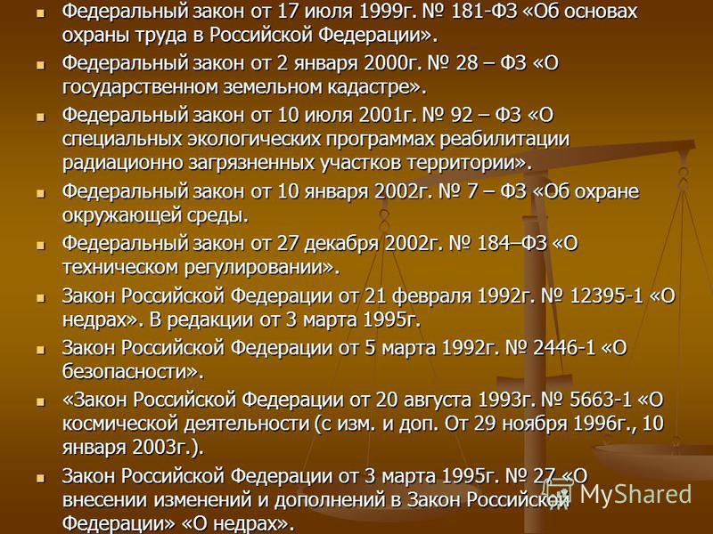 Федеральный закон от 17 июля 1999 г. 181-ФЗ «Об основах охраны труда в Российской Федерации». Федеральный закон от 17 июля 1999 г. 181-ФЗ «Об основах охраны труда в Российской Федерации». Федеральный закон от 2 января 2000 г. 28 – ФЗ «О государственн