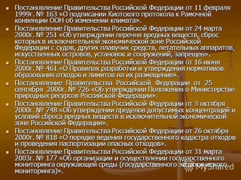 Постановление Правительства Российской Федерации от 11 февраля 1999 г. 163 «О подписании Киотского протокола к Рамочной конвенции ООН об изменении климата». Постановление Правительства Российской Федерации от 11 февраля 1999 г. 163 «О подписании Киот