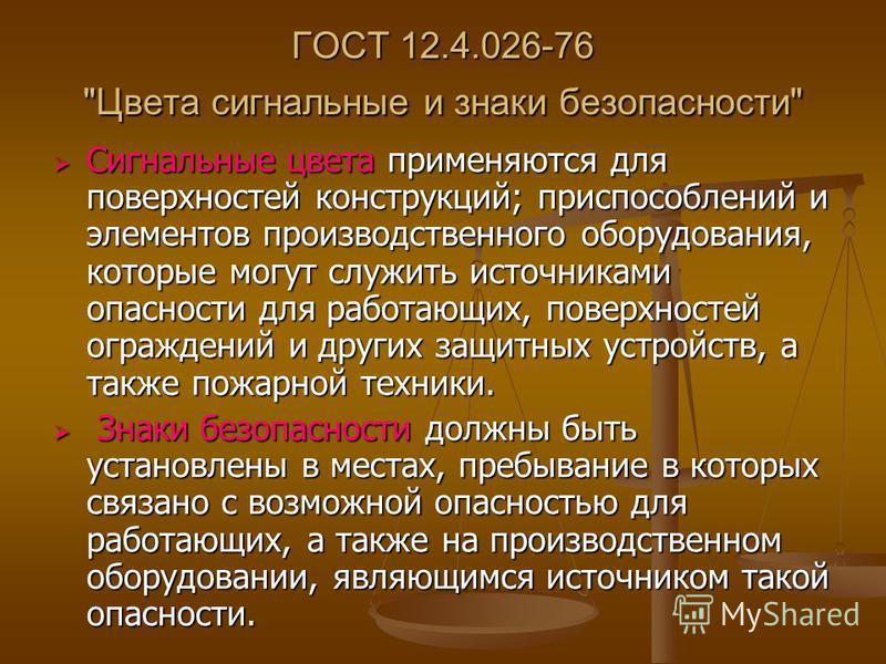 ГОСТ 12.4.026-76