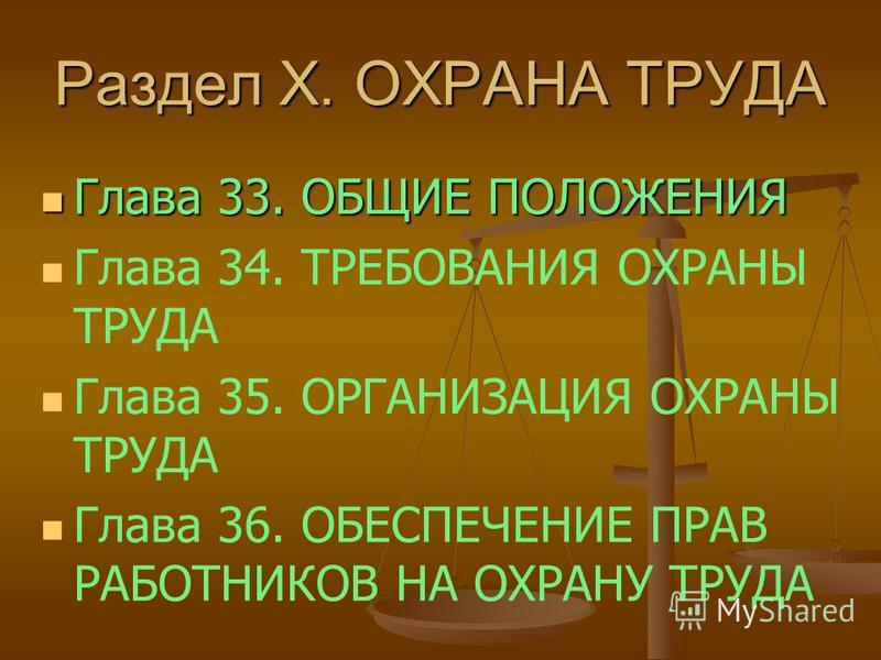 Раздел X. ОХРАНА ТРУДА Глава 33. ОБЩИЕ ПОЛОЖЕНИЯ Глава 33. ОБЩИЕ ПОЛОЖЕНИЯ Глава 34. ТРЕБОВАНИЯ ОХРАНЫ ТРУДА Глава 35. ОРГАНИЗАЦИЯ ОХРАНЫ ТРУДА Глава 36. ОБЕСПЕЧЕНИЕ ПРАВ РАБОТНИКОВ НА ОХРАНУ ТРУДА