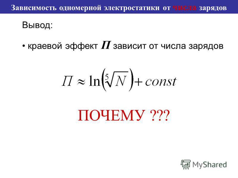 Вывод: краевой эффект П зависит от числа зарядов ПОЧЕМУ ???