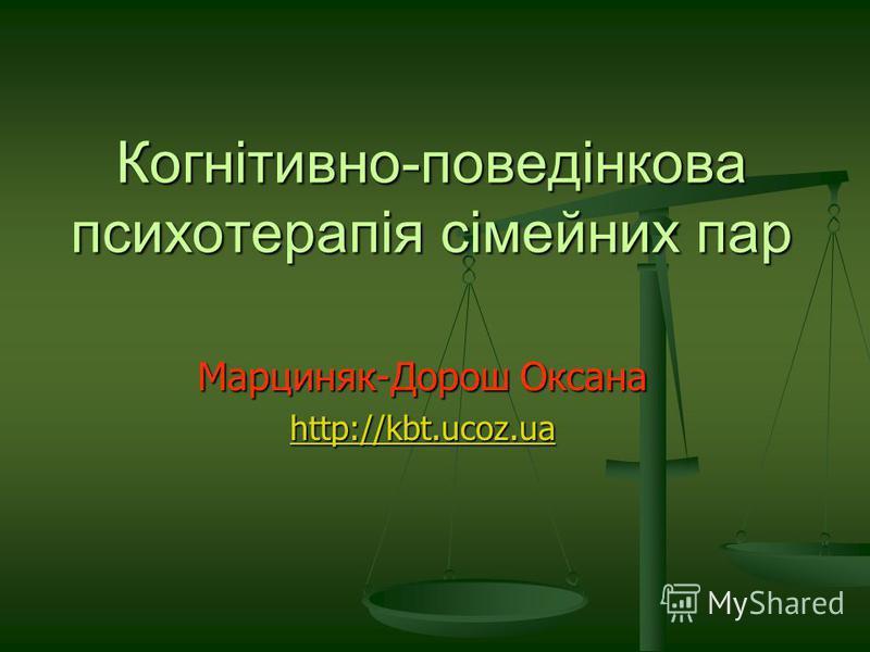 Когнітивно-поведінкова психотерапія сімейних пар Марциняк-Дорош Оксана http://kbt.ucoz.ua