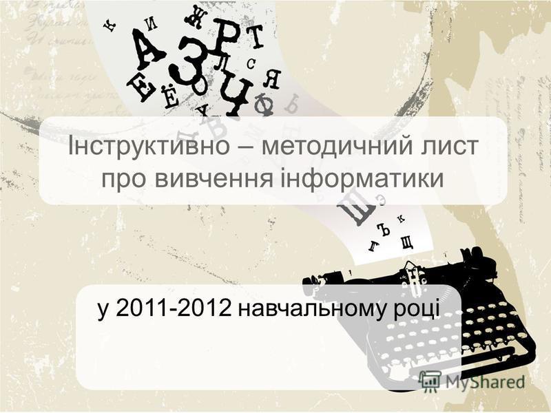 Інструктивно – методичний лист про вивчення інформатики у 2011-2012 навчальному році