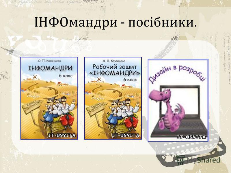 ІНФОмандри - посібники.