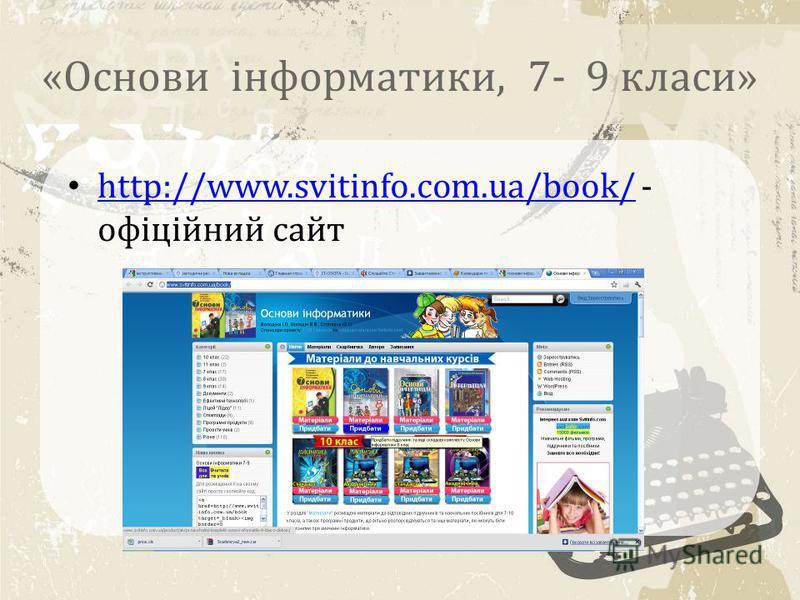 «Основи інформатики, 7- 9 класи» http://www.svitinfo.com.ua/book/ - офіційний сайт http://www.svitinfo.com.ua/book/