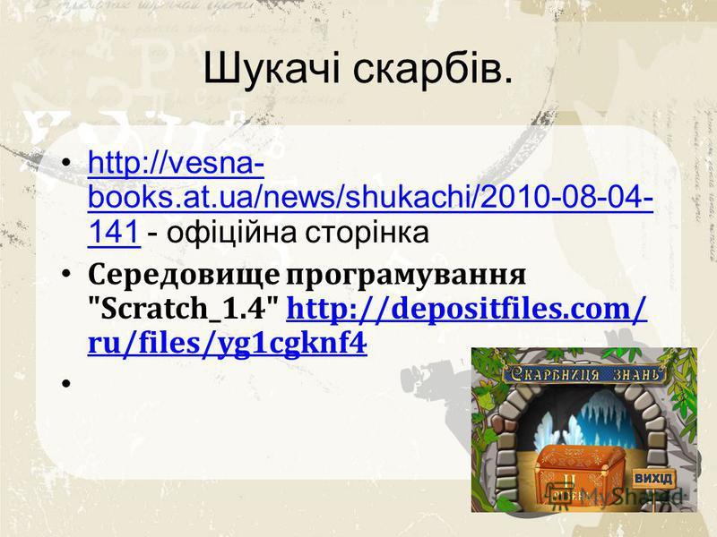 Шукачі скарбів. http://vesna- books.at.ua/news/shukachi/2010-08-04- 141 - офіційна сторінкаhttp://vesna- books.at.ua/news/shukachi/2010-08-04- 141 Середовище програмування