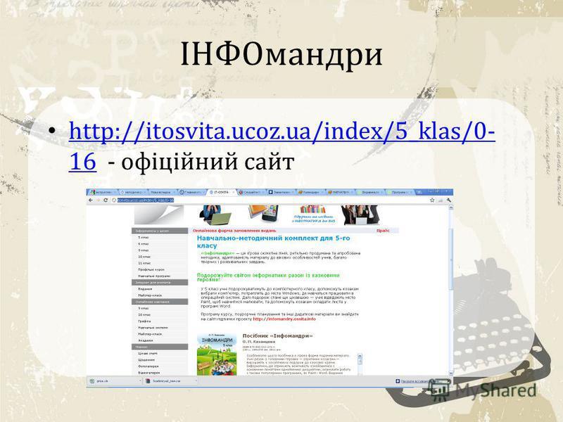 ІНФОмандри http://itosvita.ucoz.ua/index/5_klas/0- 16 - офіційний сайт http://itosvita.ucoz.ua/index/5_klas/0- 16
