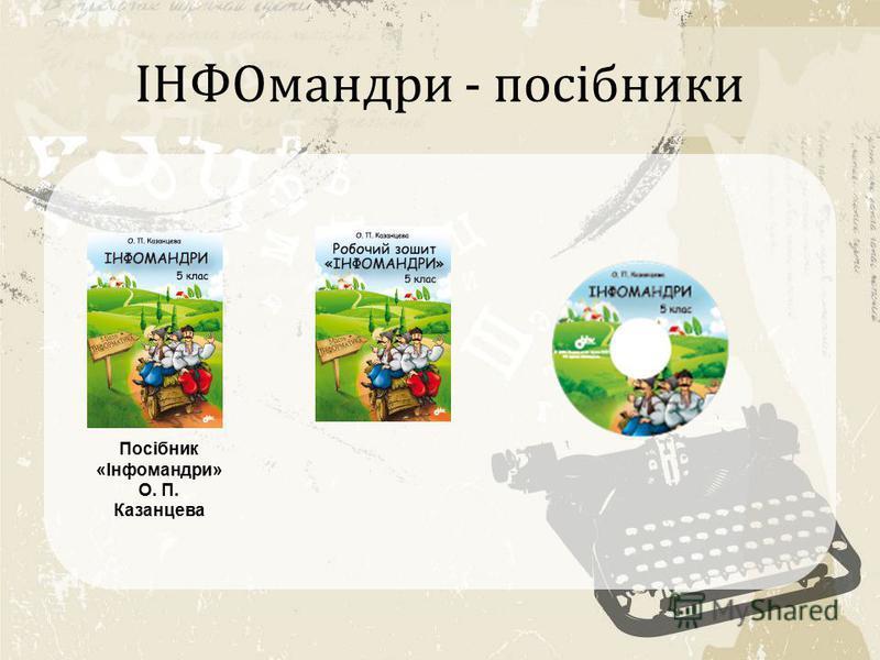 ІНФОмандри - посібники Посібник «Інфомандри» О. П. Казанцева