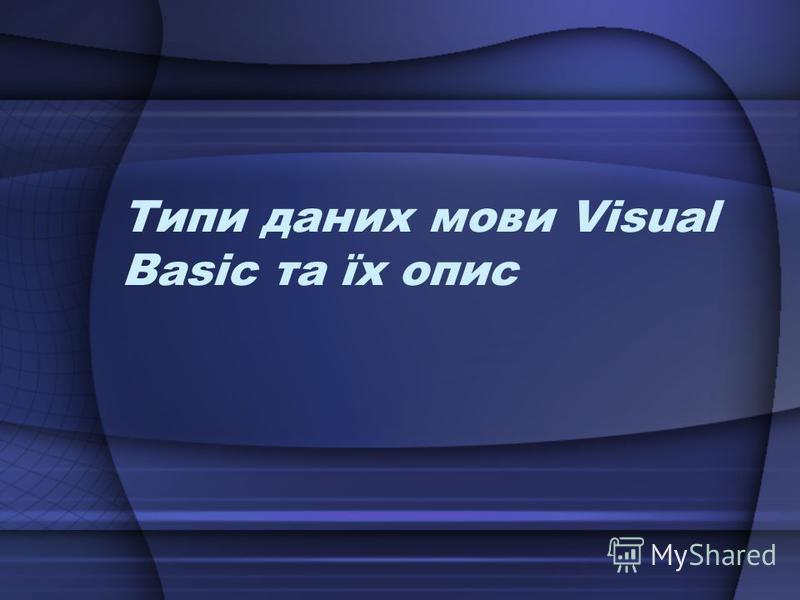 Типи даних мови Visual Basic та їх опис