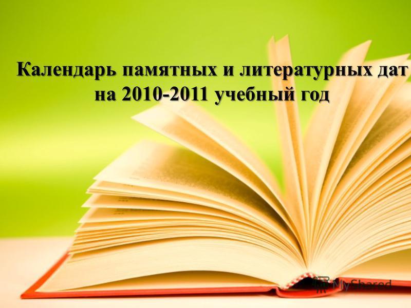 Календарь памятных и литературных дат на 2010-2011 учебный год