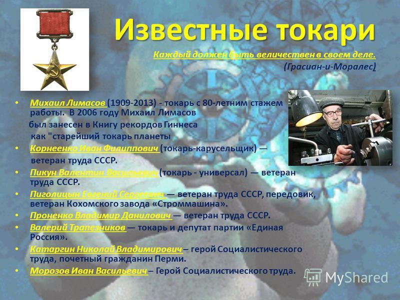 Михаил Лимасов (1909-2013) - токарь с 80-летним стажем работы. В 2006 году Михаил Лимасов был занесен в Книгу рекордов Гиннеса как