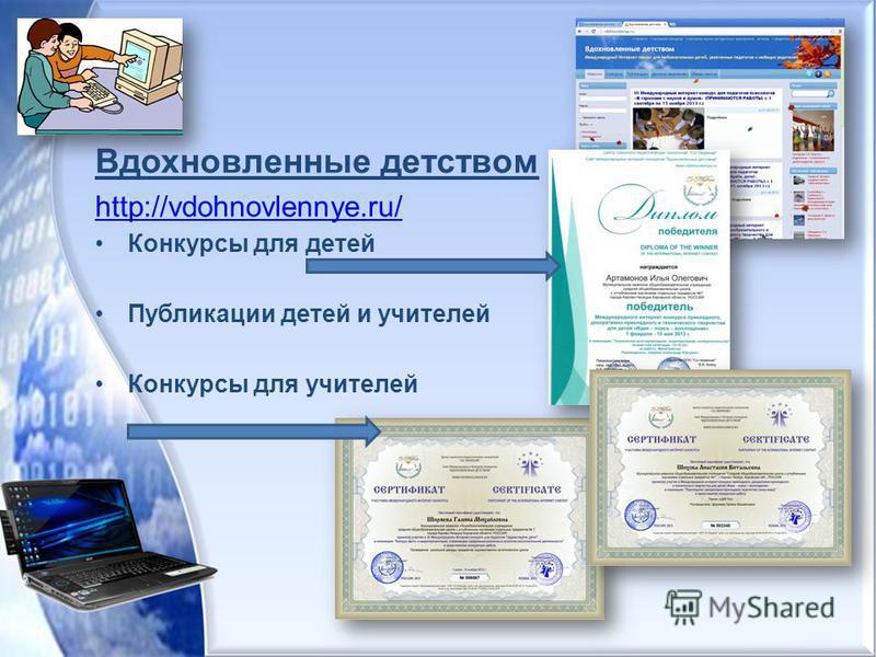 Вдохновленные детством http://vdohnovlennye.ru/ Конкурсы для детей Публикации детей и учителей Конкурсы для учителей