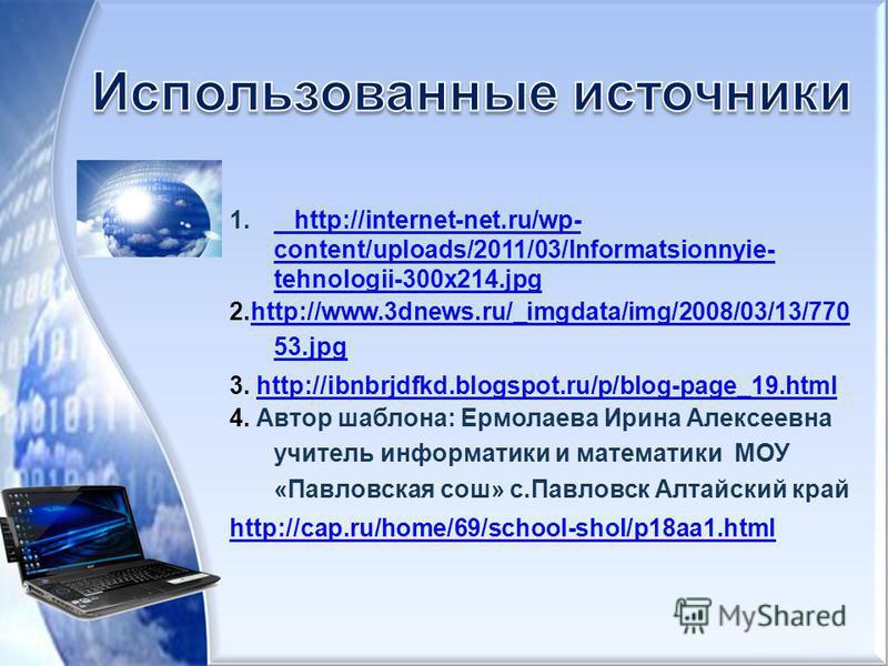 1. http://internet-net.ru/wp- content/uploads/2011/03/Informatsionnyie- tehnologii-300x214. jpg http://internet-net.ru/wp- content/uploads/2011/03/Informatsionnyie- tehnologii-300x214. jpg 2.http://www.3dnews.ru/_imgdata/img/2008/03/13/770 53.jpghttp