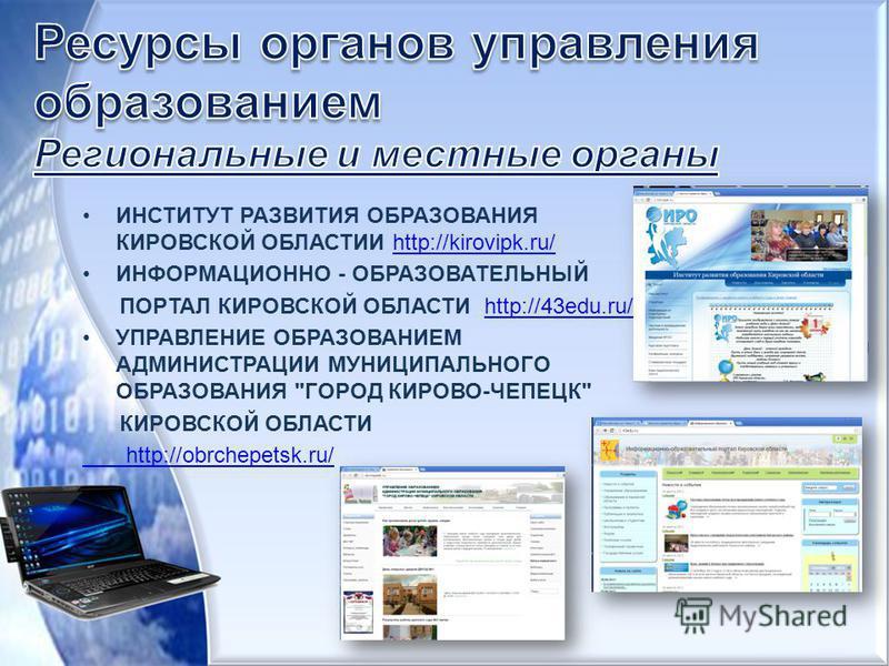 ИНСТИТУТ РАЗВИТИЯ ОБРАЗОВАНИЯ КИРОВСКОЙ ОБЛАСТИИ http://kirovipk.ru/http://kirovipk.ru/ ИНФОРМАЦИОННО - ОБРАЗОВАТЕЛЬНЫЙ ПОРТАЛ КИРОВСКОЙ ОБЛАСТИ http://43edu.ru/http://43edu.ru/ УПРАВЛЕНИЕ ОБРАЗОВАНИЕМ АДМИНИСТРАЦИИ МУНИЦИПАЛЬНОГО ОБРАЗОВАНИЯ
