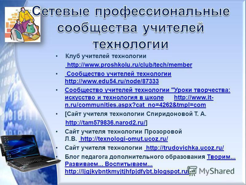 Клуб учителей технологии http://www.proshkolu.ru/club/tech/member Сообщество учителей технологии http://www.edu54.ru/node/87333 Сообщество учителей технологии http://www.edu54.ru/node/87333 Сообщество учителей технологии
