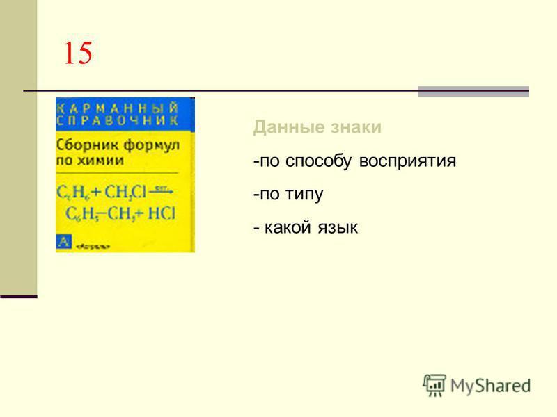 15 Данные знаки -по способу восприятия -по типу - какой язык