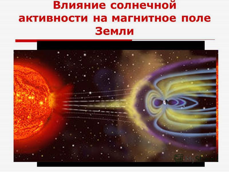 Влияние солнечной активности на магнитное поле Земли