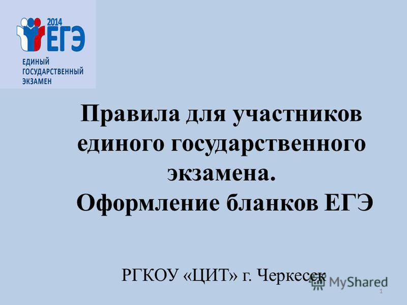 Правила для участников единого государственного экзамена. Оформление бланков ЕГЭ 1 РГКОУ «ЦИТ» г. Черкесск