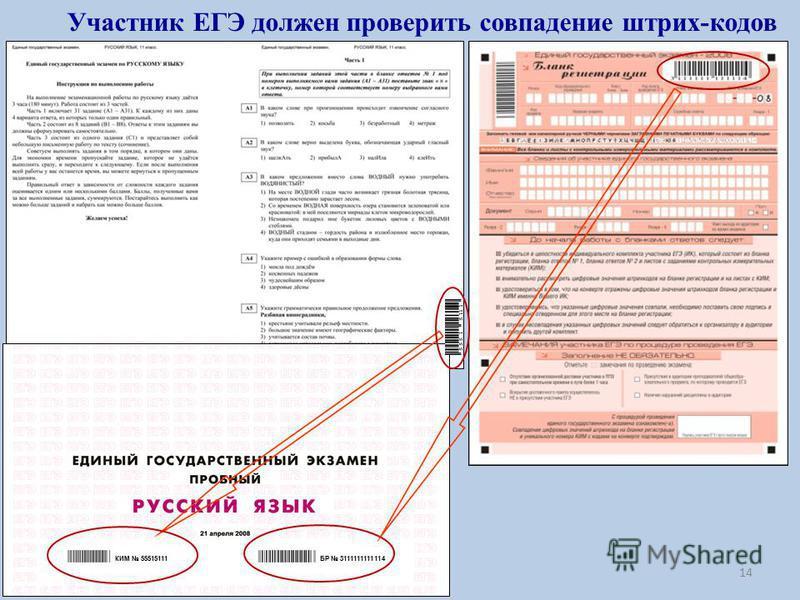 БР 3111111111114КИМ 55515111 Участник ЕГЭ должен проверить совпадение штрих-кодов 14