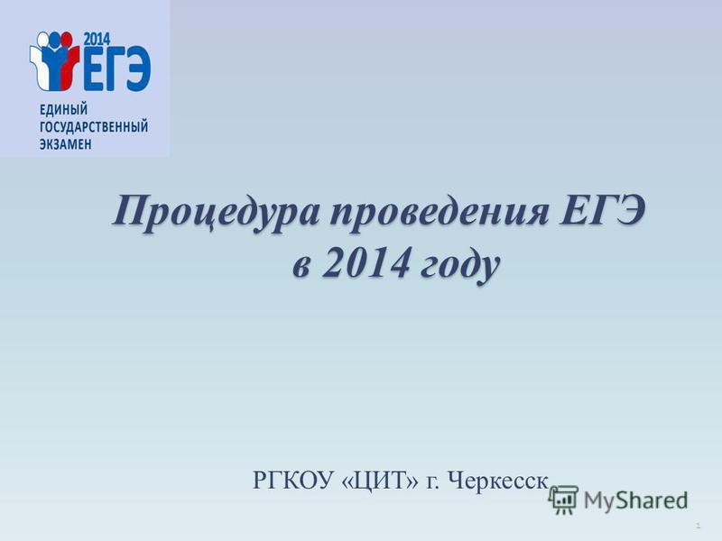 Процедура проведения ЕГЭ в 2014 году РГКОУ «ЦИТ» г. Черкесск 1
