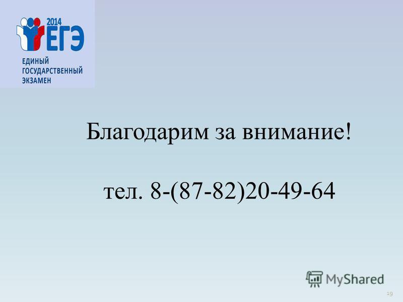 Благодарим за внимание! тел. 8-(87-82)20-49-64 19