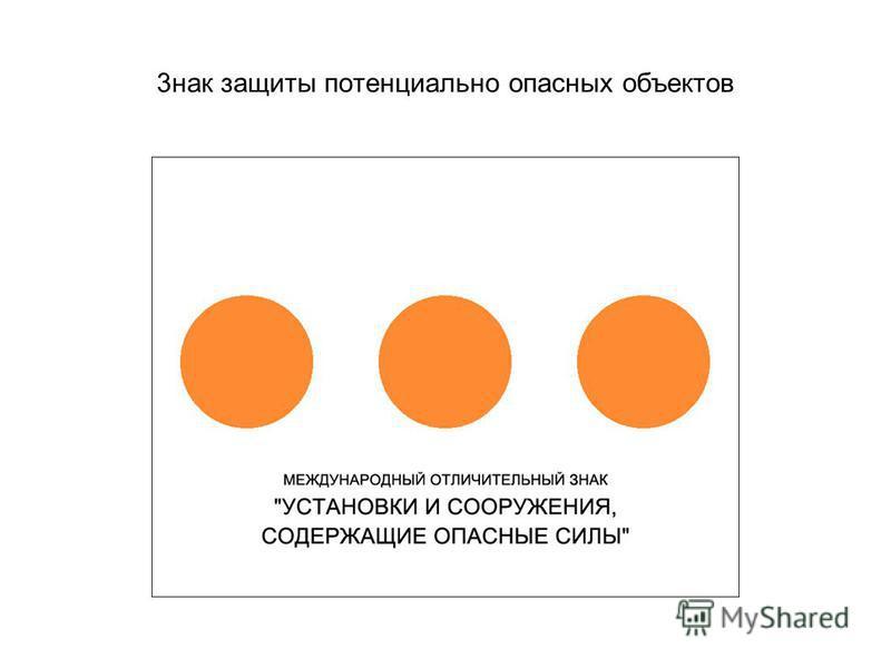 3 ззнак защиты потенциально опасных объектов