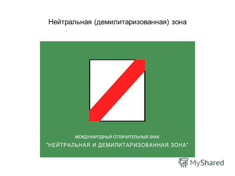 Нейтральная (демилитаризованная) зона