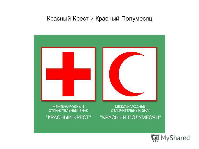 Красный Крест и Красный Полумесяц
