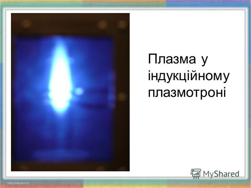 Плазма у індукційному плазмотроні