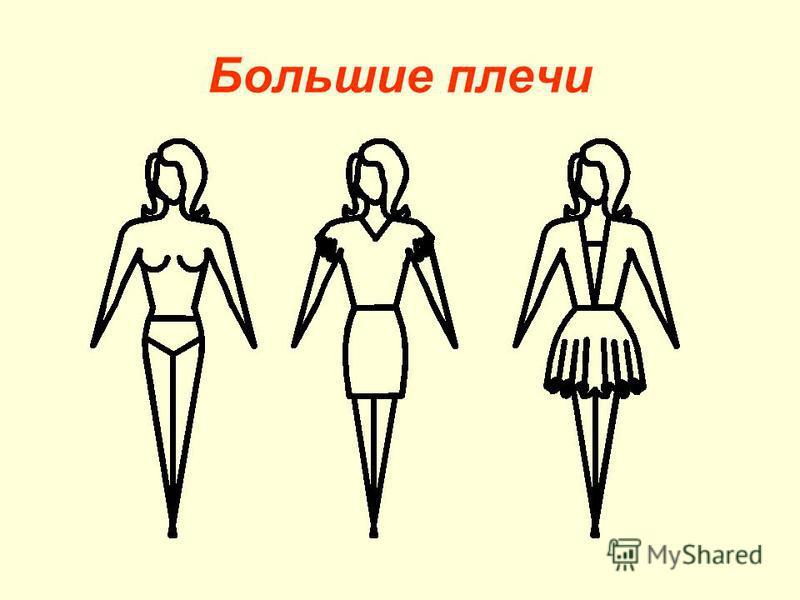 Большие плечи