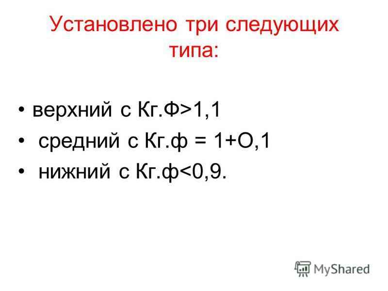 Установлено три следующих типа: верхний с Кг.Ф>1,1 средний с Кг.ф = 1+О,1 нижний с Кг.ф<0,9.